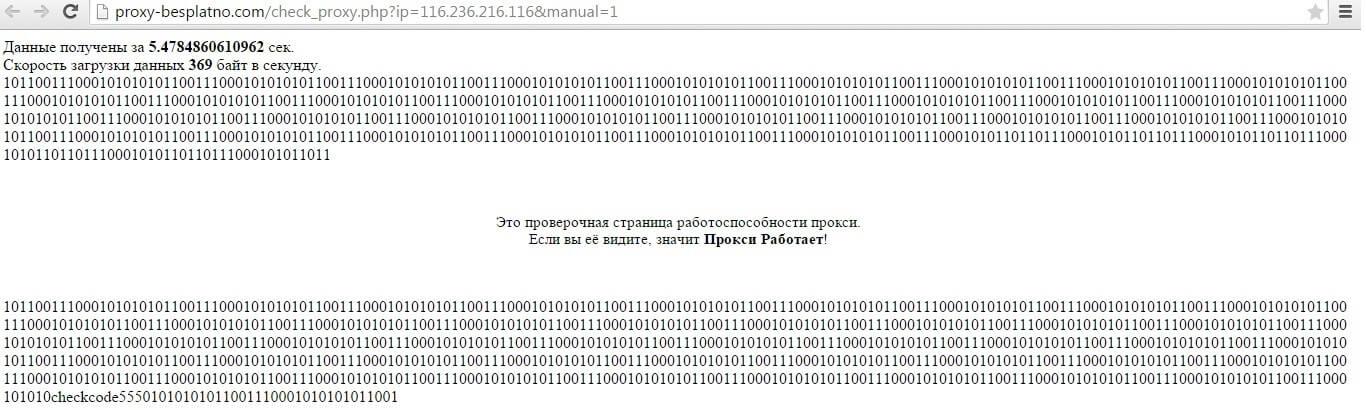 При этом если выбранный IP-адрес рабочий