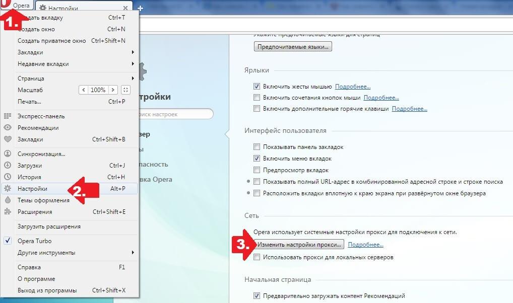 Поменять IP В браузере опера