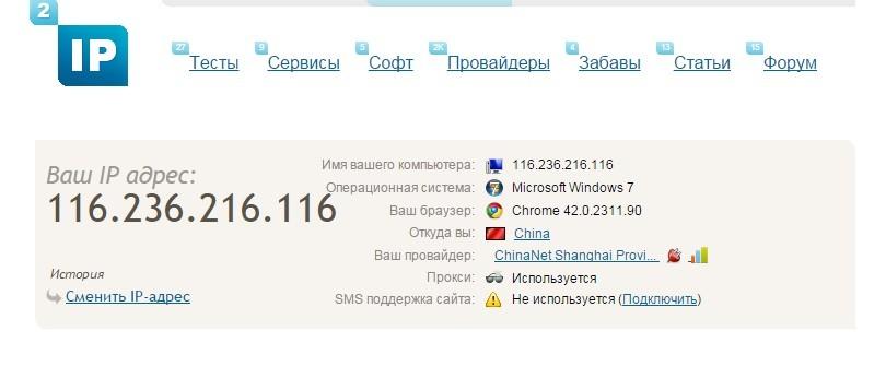 Изменился ли наш IP-адрес или нет