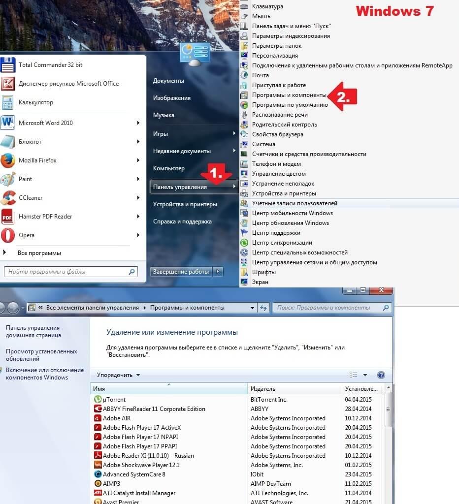 Как удалить ненужные программы на компьютера