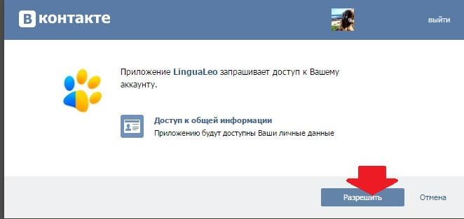 Лингвалео регистрация - инструкция