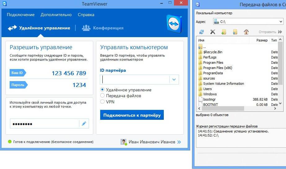 TeamViewer программы удаленного доступа через интернет