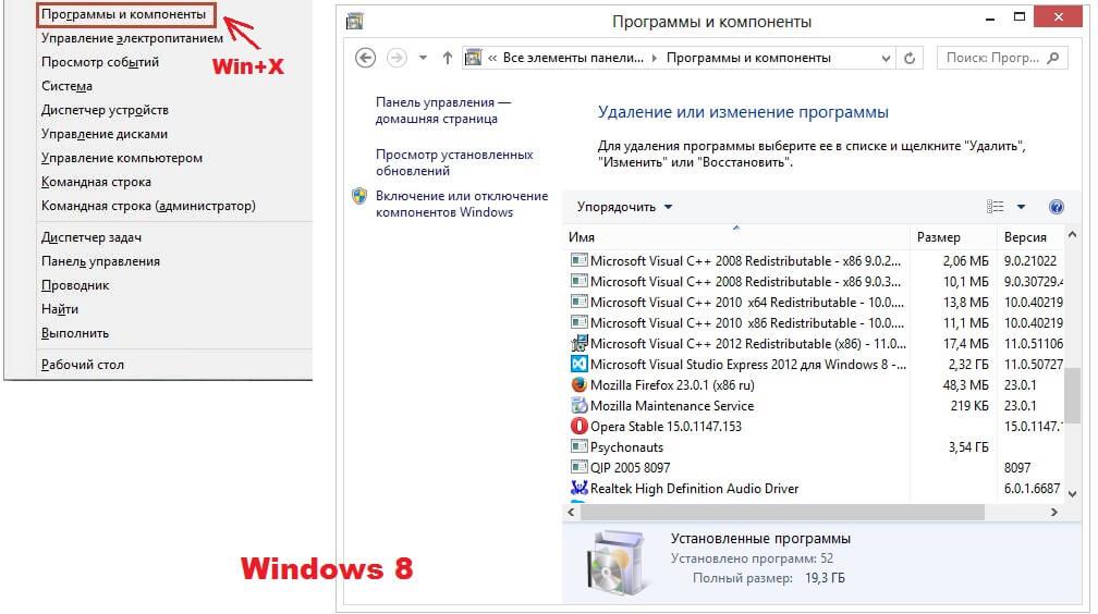 Удалить ненужные программы с компьютера Windows 8