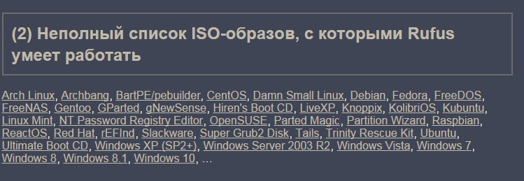 Перечень тех операционных систем, с которыми Rufus была протестирована, также можно найти на официальном сайте