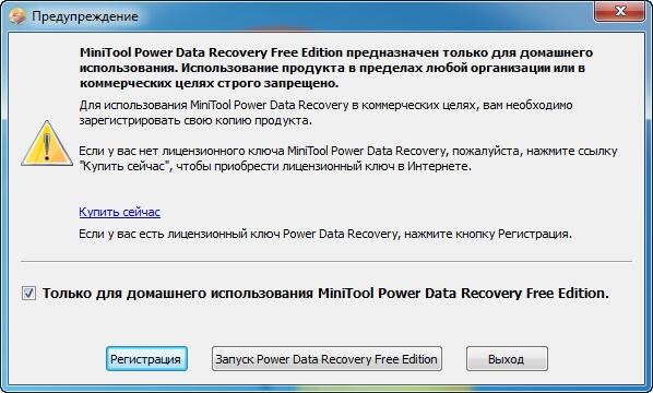 Power Data Recovery Free скачать бесплатно русскую версию