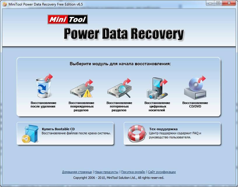 Power Data Recovery скачать бесплатно русскую версию