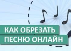 Как обрезать музыку mp3 на компьютере: программы и онлайн сервисы