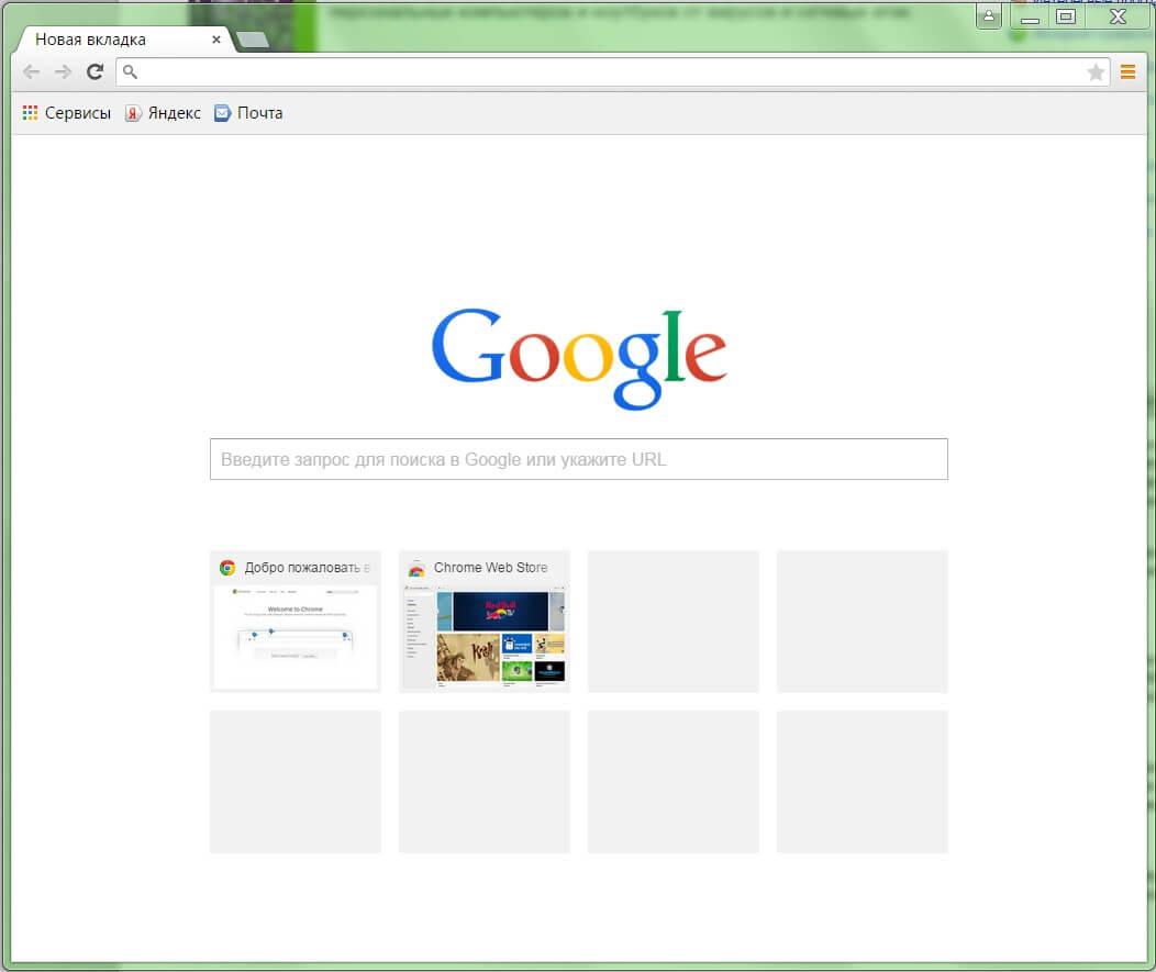В гугл хром есть визуальные закладки