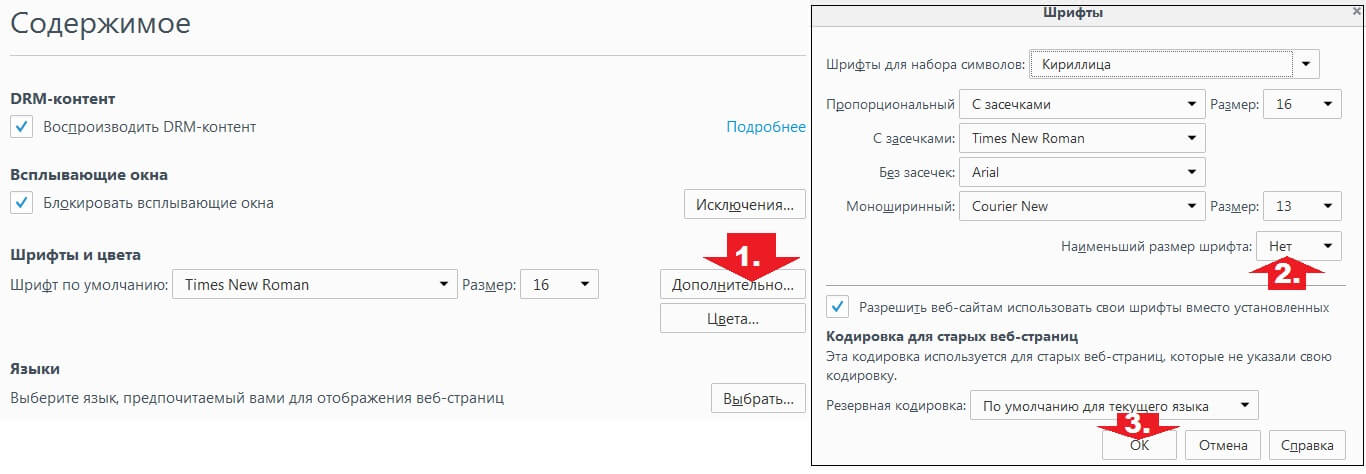 Настройка шрифтов в браузере Mazillla