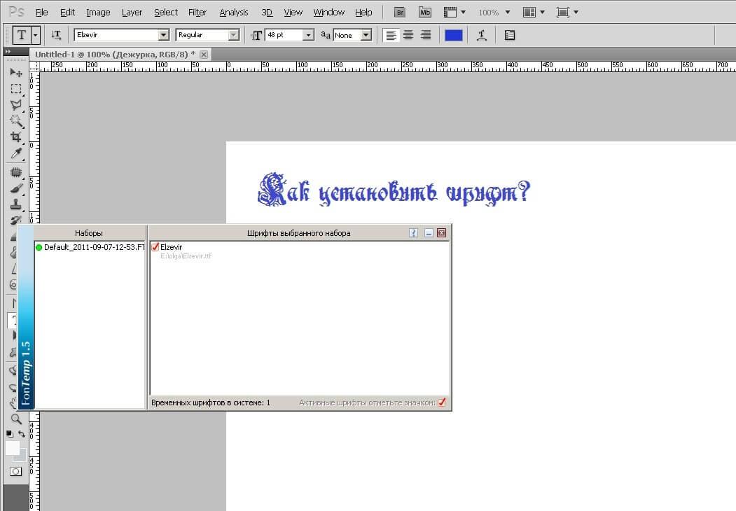 Работа в программке FonTemp
