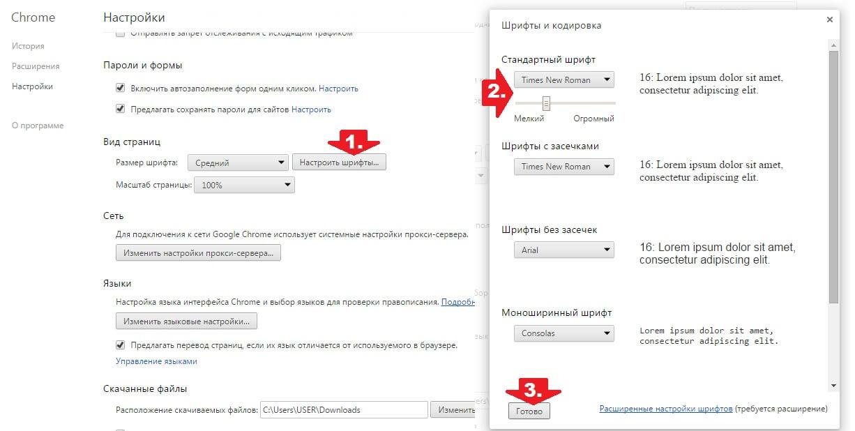 Настройка шрифтов в браузере Chrome