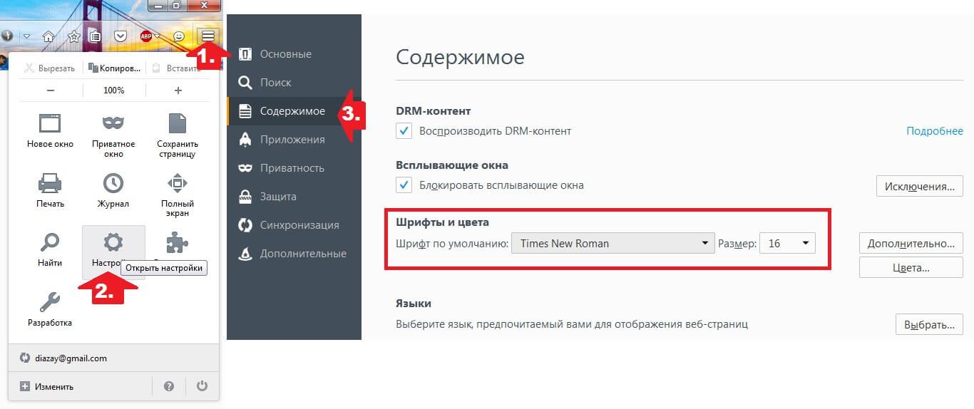 Подбор настроек шрифта в браузере Chrome