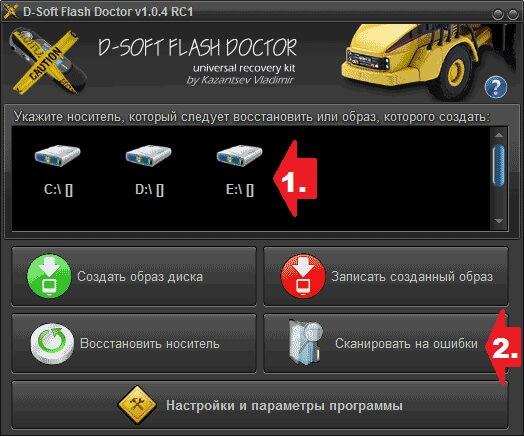Форматируем в программе D-Soft Flash Doctor