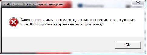 Ошибка приложения xlive.dll