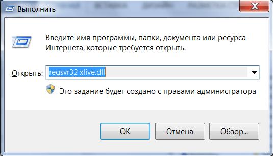 Regsvr32 xlive.dll
