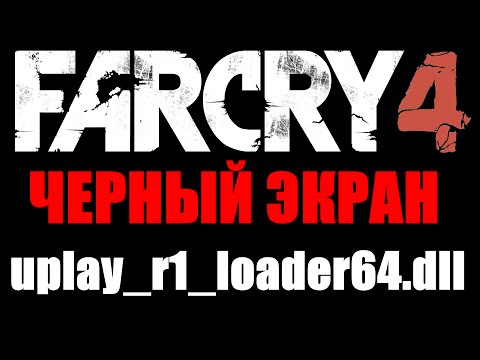 uplay r1 loader64.dll far cry 4