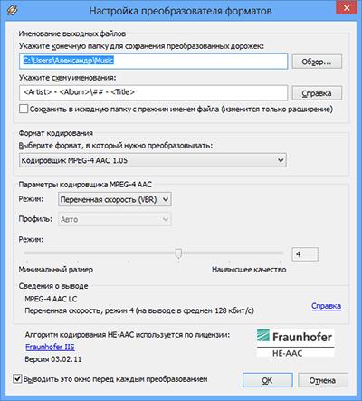 Конвертер файлов в Winamp