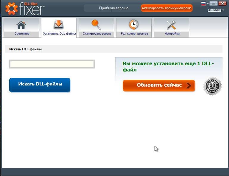 Установщик dll-файлов