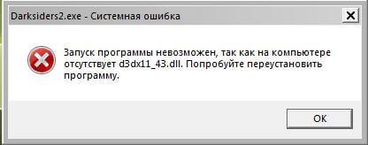 Скачать d3dx11_43.dll бесплатно для Windows 7