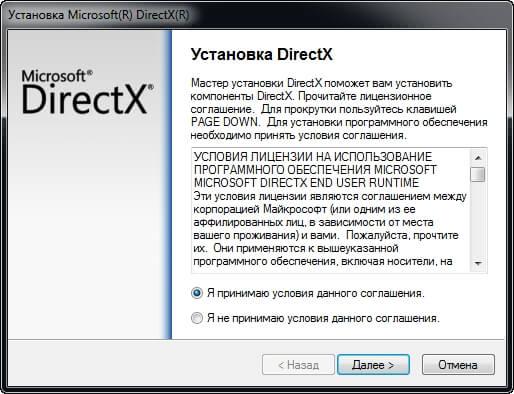 DirectX установка пакета