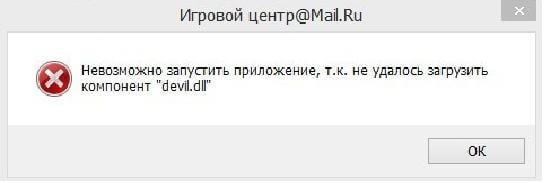 Скачать devil.dll для игрового центра mail.ru