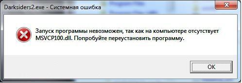 Скачать msvcr100 dll. Для windows 7.