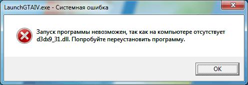 Скачать d3dx9_31.dll бесплатно