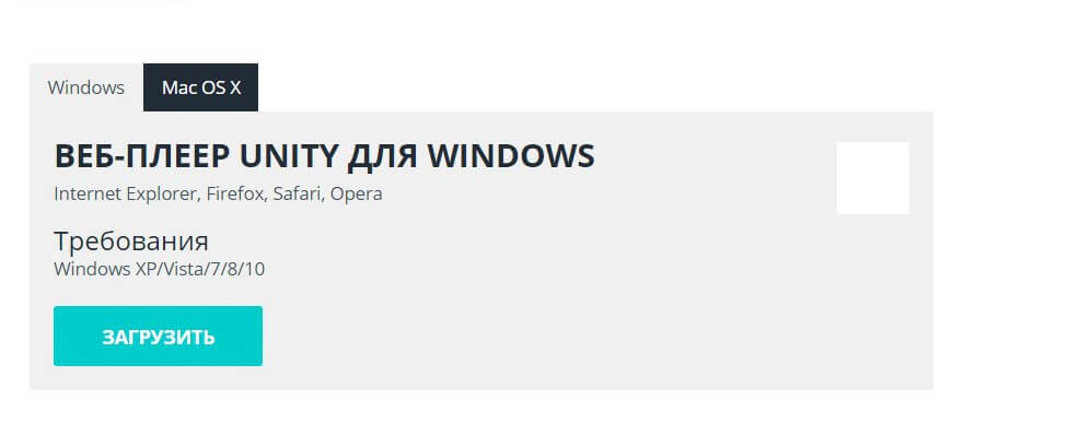 Скачиваем unity 3d web player для Windows 7 и Windows 8