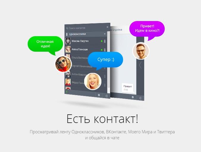 Социальные сети в браузере