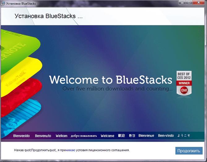 Устанавливаем BlueStack