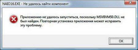msvbvm50 dll скачать для Windows 7