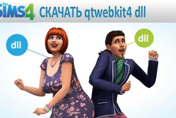 Скачать qtwebkit4.dll для Симс 4
