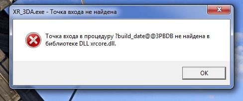 xrcore.dll скачать бесплатно для игры Stalker