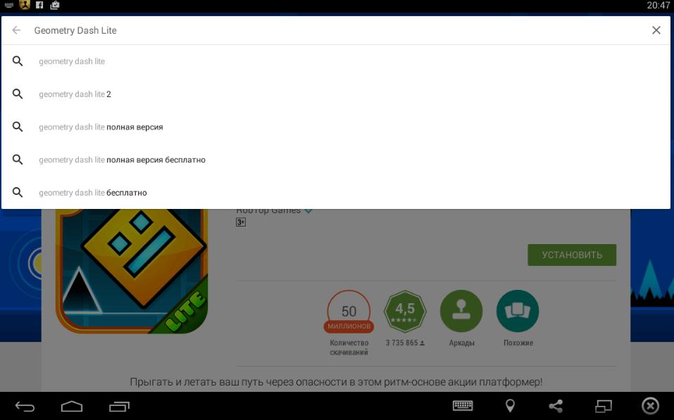Ищем игру Geometry Dash