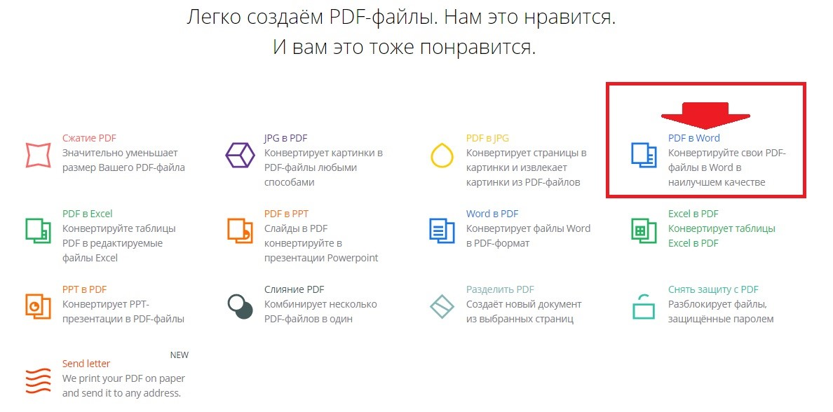 PDF в Word