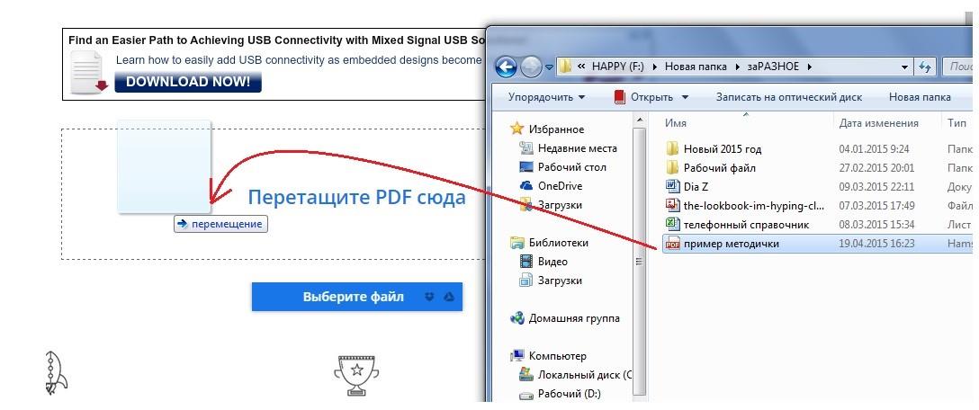 Перетащите PDF