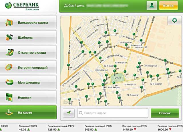 зибер банк онлайн скачать бесплатно