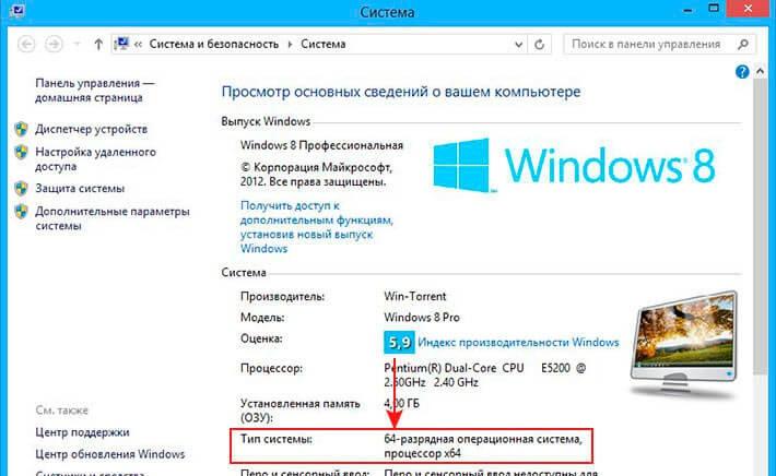 Как определить разрядность Windows 8 или 8.1