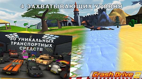 Crash Drive 2 скачать на выскокой скорости