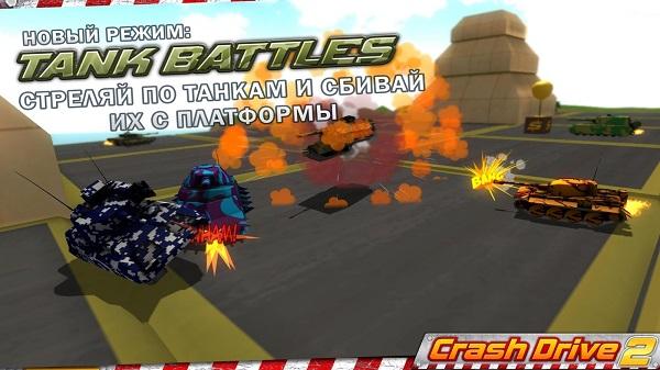 Crash Drive 2 скачать с торрента