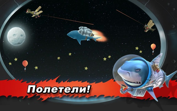 Hungry Shark Evolution версия для windows