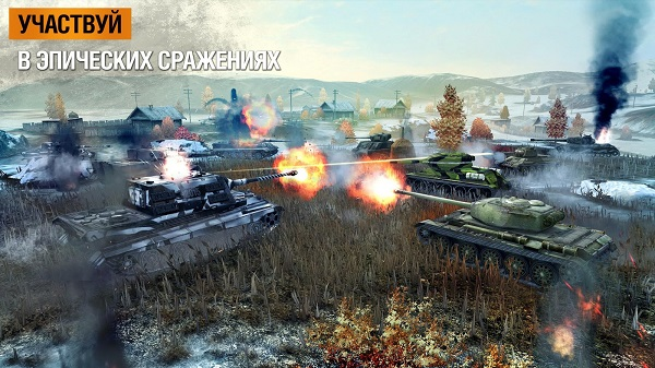 World of Tanks Blitz скачать последнюю версию