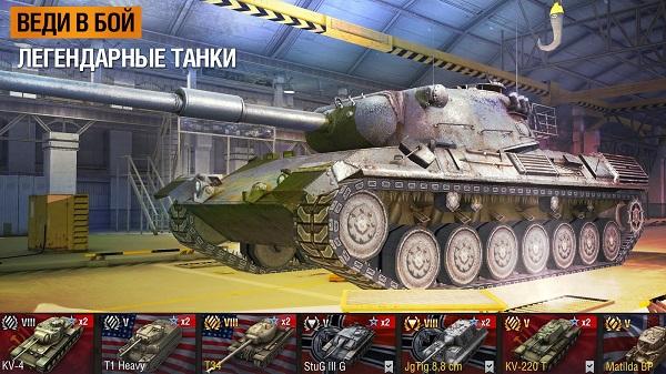 World of Tanks Blitz скачать версию на компьютер
