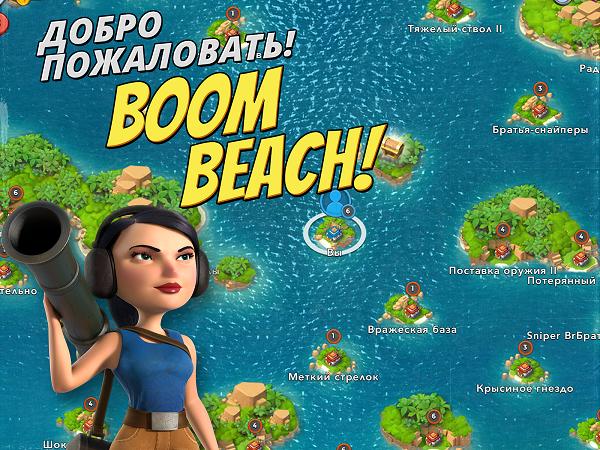 Boom Beach скачать файл апк