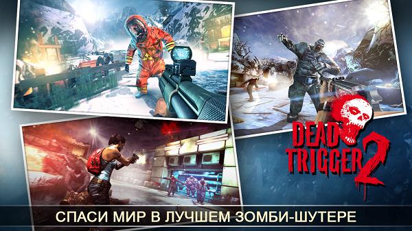 Dead Trigger 2 скачать для компьютера