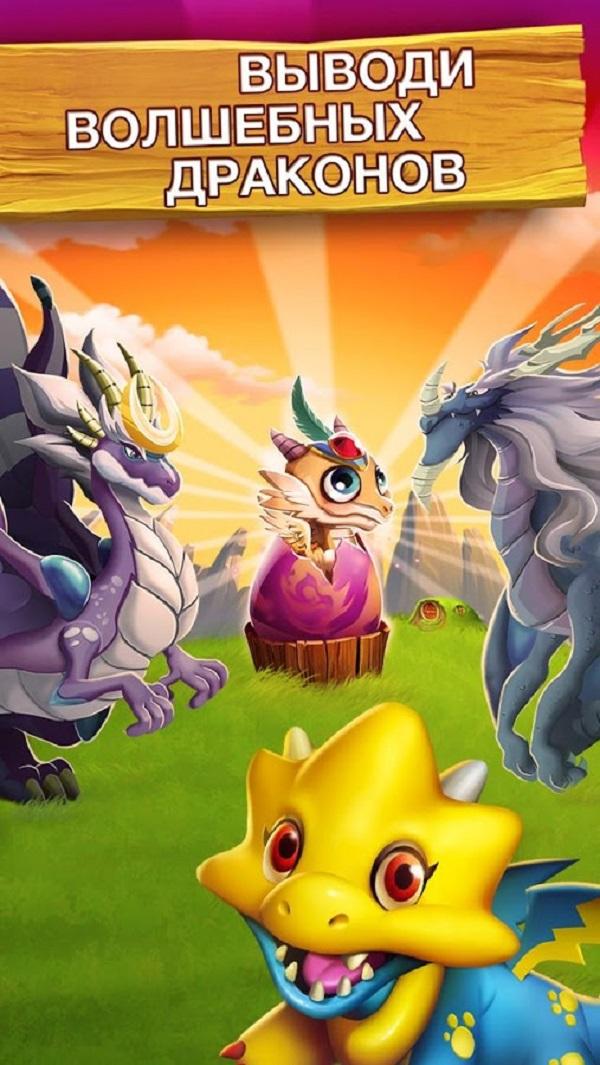 Dragon City скачать