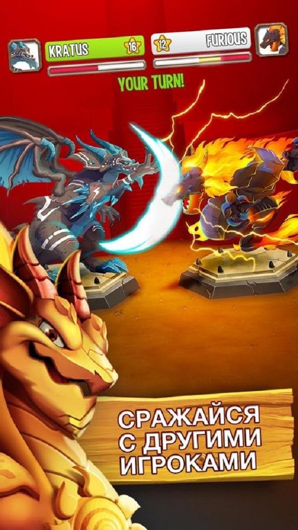 Dragon City скчать без регистрации