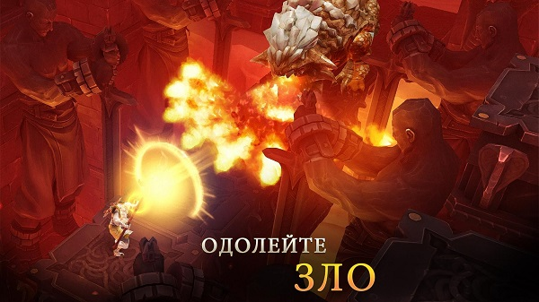 Dungeon Hunter 5 загрузить