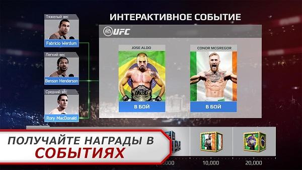EA Sports UFC скачать без регистрации