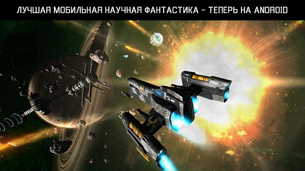 Galaxy on Fire 2 скачать